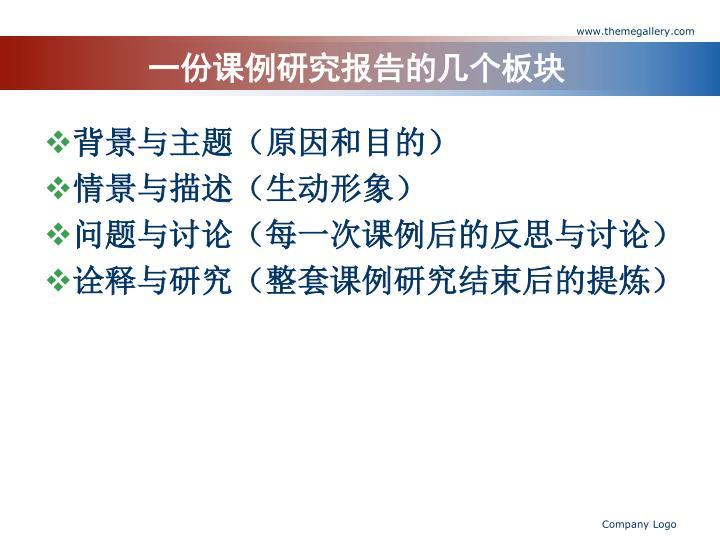 一份课例研究报告的几个板块