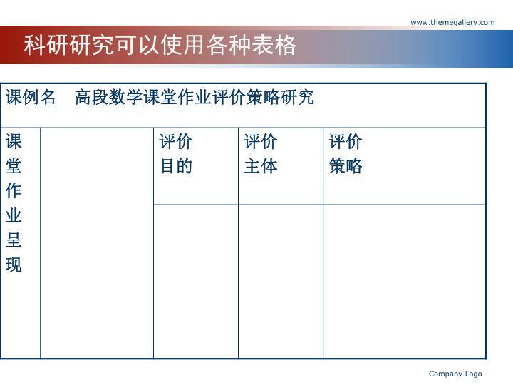 科研研究可以使用各种表格