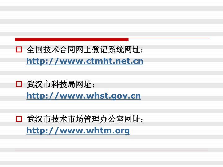 全国技术合同网上登记系统网址: