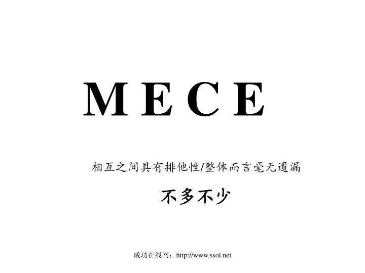 M E C E
