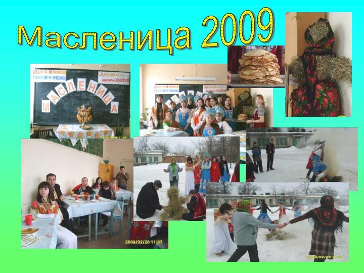 Масленица 2009