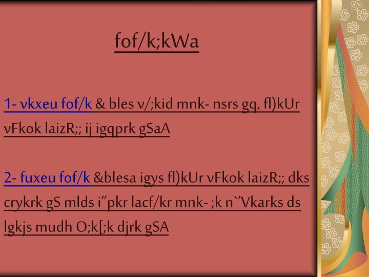 fof/k;kWa