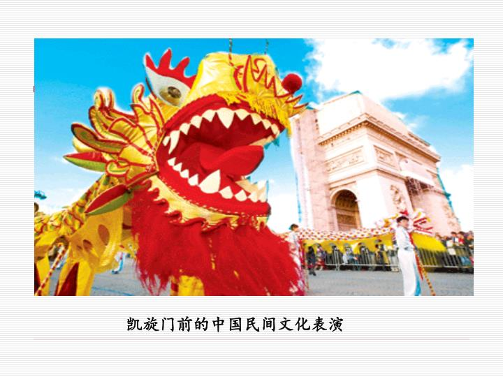 凯旋门前的中国民间文化表演