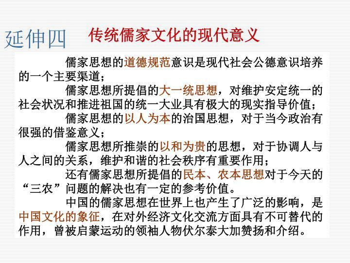 传统儒家文化的现代意义