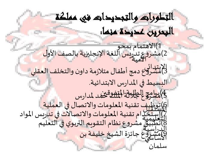 التطورات والتجديدات في مملكة البحرين عديدة منها: