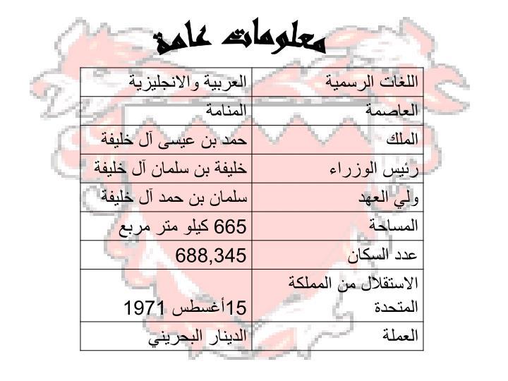 معلومات عامة