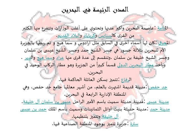 المدن الرئيسة في البحرين