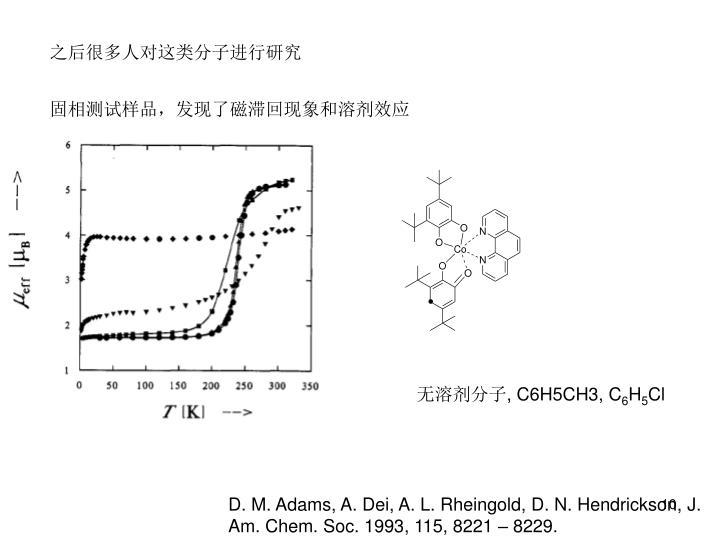 之后很多人对这类分子进行研究