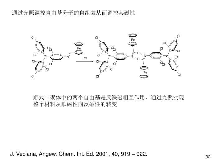 通过光照调控自由基分子的自组装从而调控其磁性