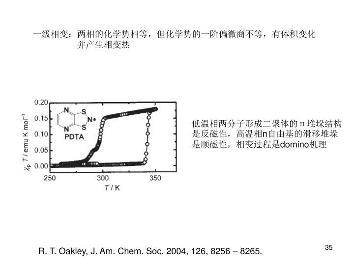 一级相变:两相的化学势相等,但化学势的一阶偏微商不等,有体积变化