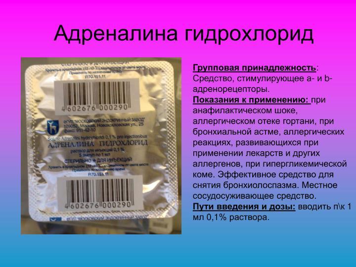 Адреналина гидрохлорид
