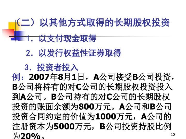 (二)以其他方式取得的长期股权投资