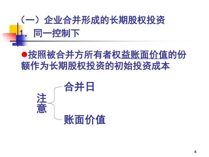 (一)企业合并形成的长期股权投资