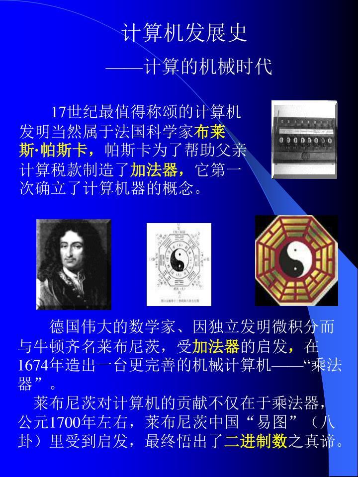 德国伟大的数学家、因独立发明微积分而与牛顿齐名莱布尼茨,受