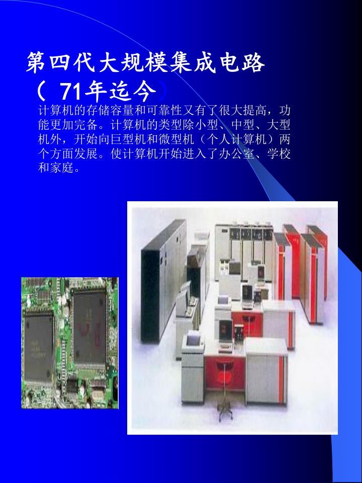 第四代大规模集成电路(