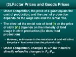3 factor prices and goods prices