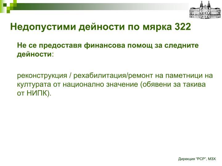 Недопустими дейности по мярка 322