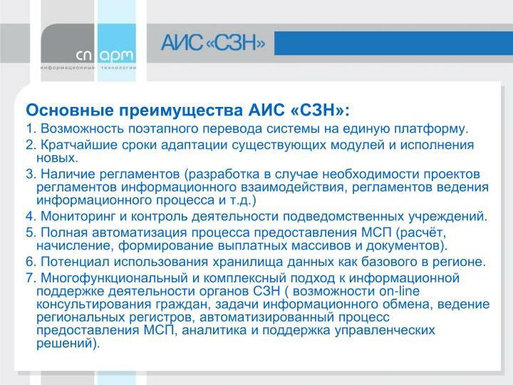 Основные преимущества АИС «СЗН»: