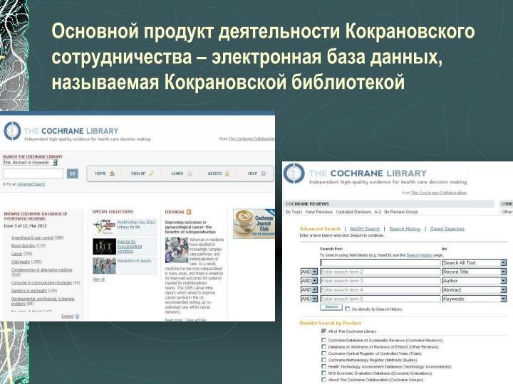 Основной продукт деятельности Кокрановского сотрудничества – электронная база данных, называемая Кокрановской библиотекой