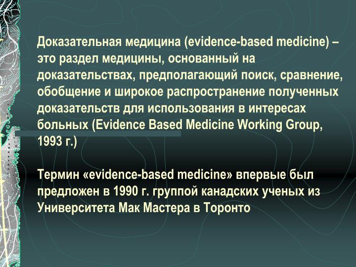 Доказательная медицина (