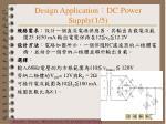 design application dc power supply 1 5