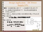 design application dc power supply 2 5