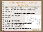 design application dc power supply 3 5