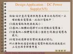design application dc power supply 5 5