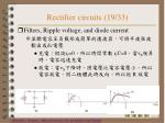 rectifier circuits 19 33