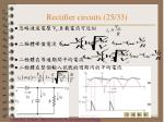 rectifier circuits 25 33