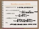rectifier circuits 29 33