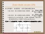 zener diode circuits 2 8