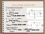 zener diode circuits 8 8