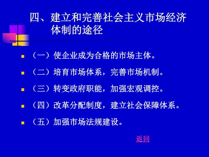 四、建立和完善社会主义市场经济