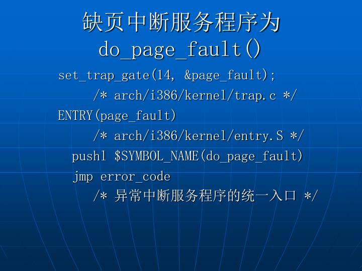 缺页中断服务程序为