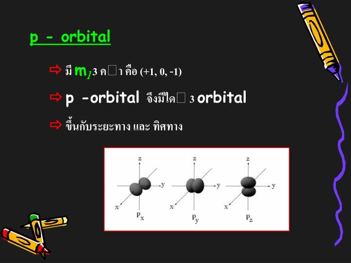 p - orbital