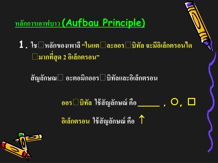 หลักการเอาฟบาว (Aufbau Principle)