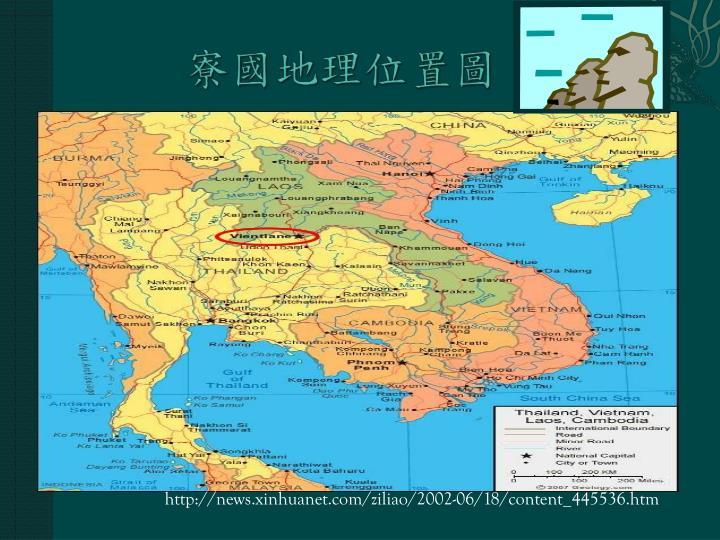 http://news.xinhuanet.com/ziliao/2002-06/18/content_445536.htm
