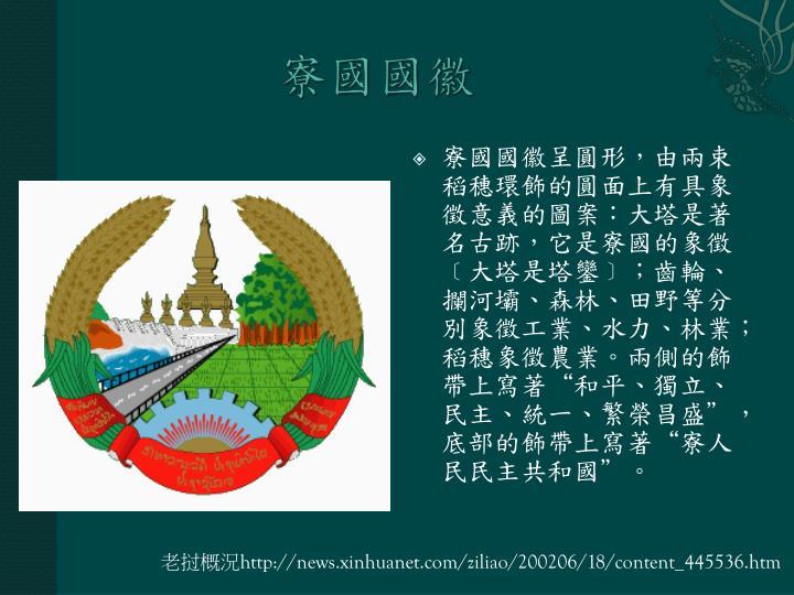 寮國國徽呈圓形,由兩束稻穗環飾的圓面上有具象徵意義的圖案:大塔是著名古跡,它是寮國的象徵