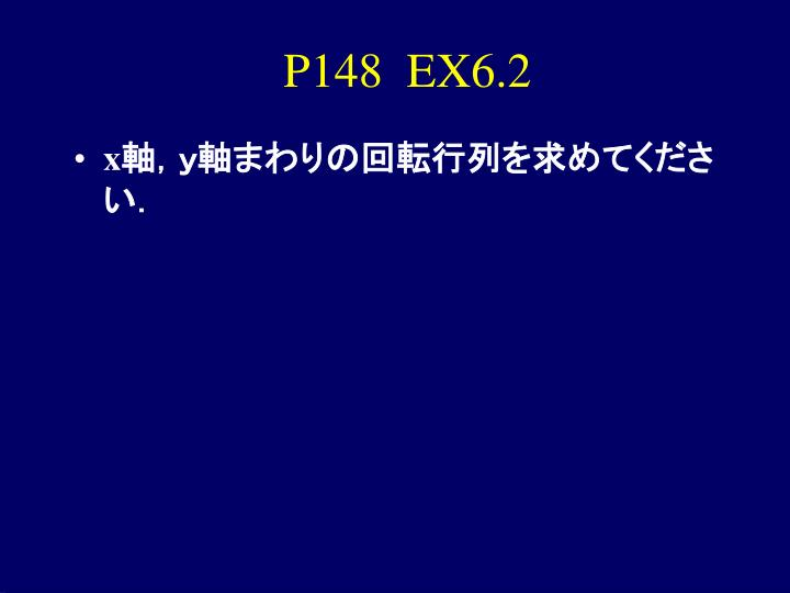 P148  EX6.2