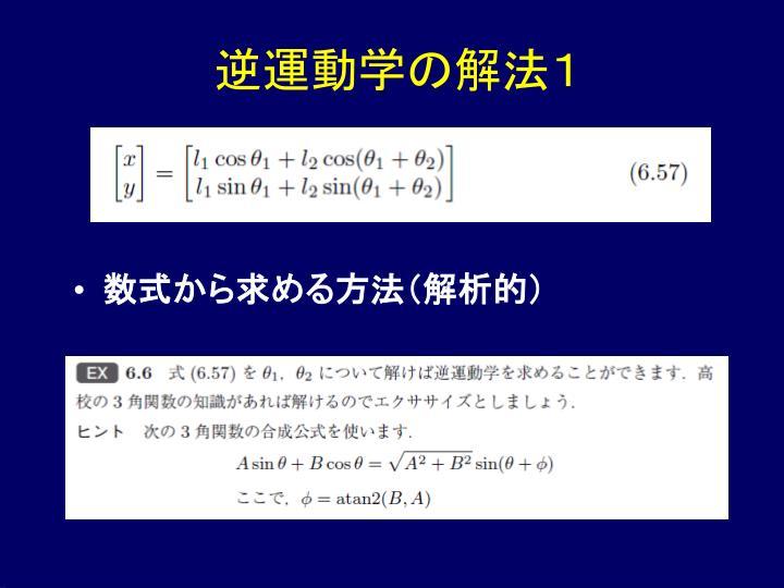 逆運動学の解法1