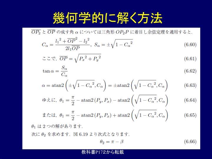 幾何学的に解く方法