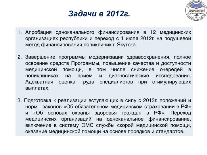 Задачи в 2012г.