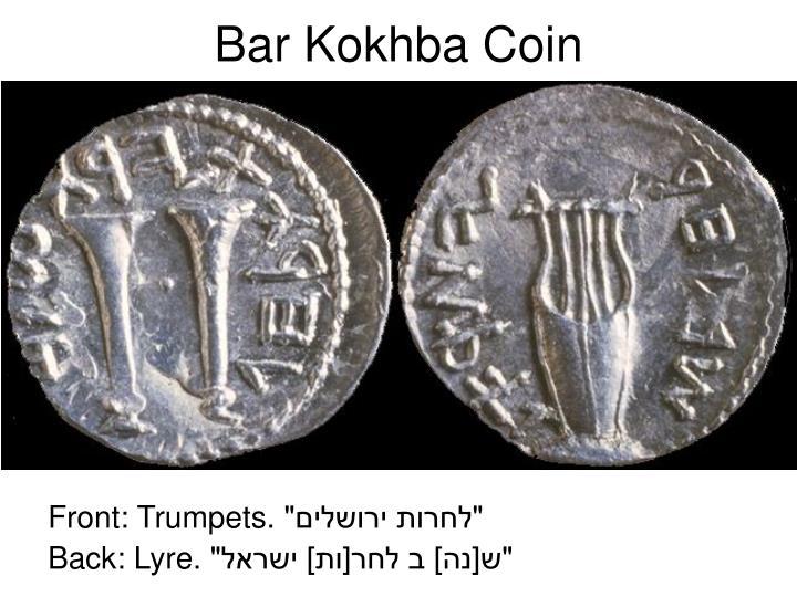 Bar Kokhba Coin