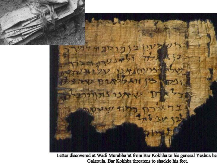 Cluster of Bar Kokhba's letters, found by Yigael Yadin