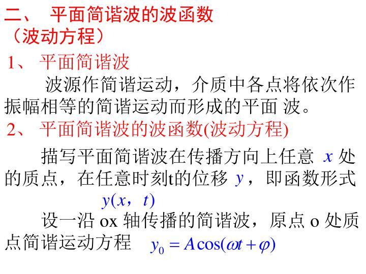 二、 平面简谐波的波函数(波动方程)