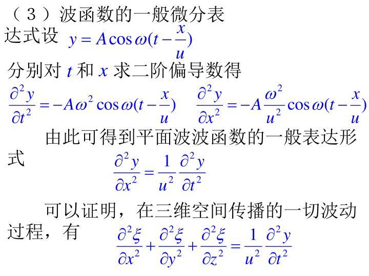 (3)波函数的一般微分表达式设
