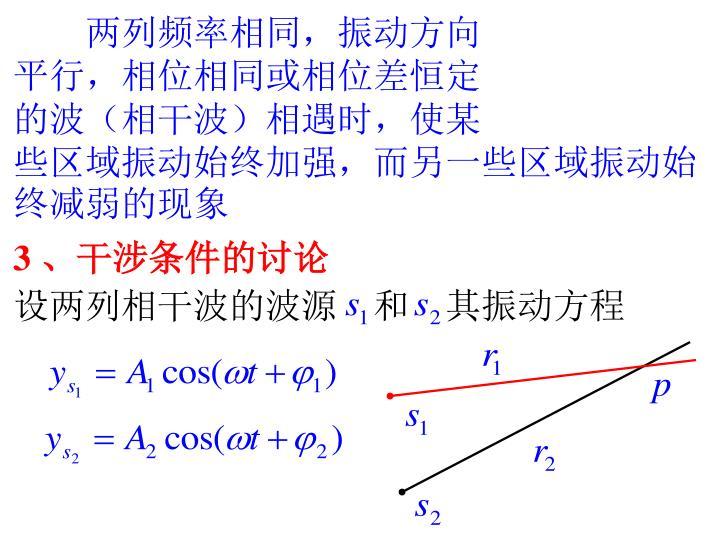设两列相干波的波源 和 其振动方程