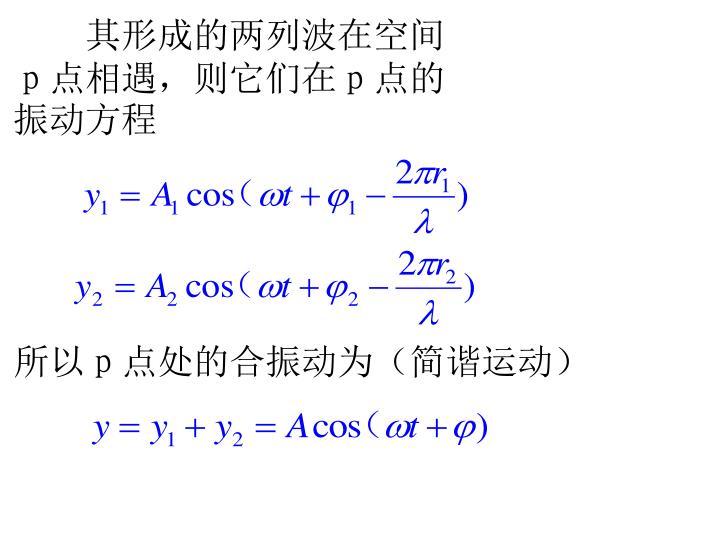 其形成的两列波在空间p点相遇,则它们在p点的振动方程