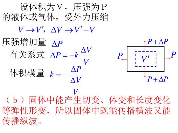 设体积为V,压强为P的液体或气体,受外力压缩